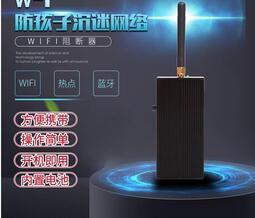 屏蔽器 便攜式家用2.4G WIFI無線網絡信號探測器 防屏蔽抗干擾防沉迷網游 igo克萊爾