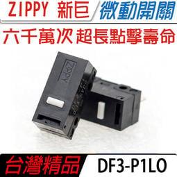 BRAND NEW DM03S2DZ ZIPPY DM-03S-2D-Z