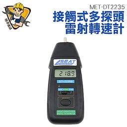 《精準儀錶旗艦店》馬達轉速儀 採樣0.8秒 接觸轉速 0.5~20003RPM 一機多用 MET-DT2235