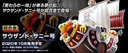 預購 代理版  超合金 海賊王 航海王 草帽海賊團 千陽號 預計10月發貨 保證到貨