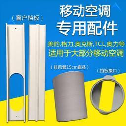 冷氣擋風板移動空調窗戶擋板加長板可伸縮連接移動空調排風管接口FC--❤K/DA❤