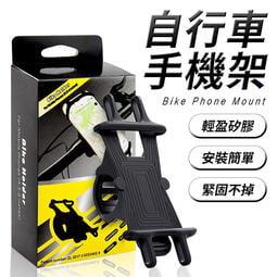 自行車手機架 ◤【矽膠彈性】水平垂直2方向 單手操作 扣環安裝 緊固不掉 4種顏色