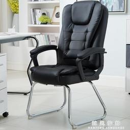電腦椅家用靠背辦公椅麻將座椅老板椅子按摩弓形游戲椅職員會議椅CY--客臨生活館