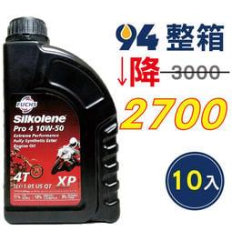 【94先生機油】FUCHS silkolene Pro 4 10W50 4T 賽克龍