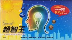 超智王「原廠正品公司貨」ppls台灣綠蜂膠/神經滋養物質