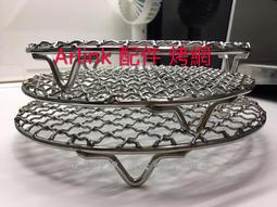 Arlink 304食品級不銹鋼 烤網 分層架  Anqueen 飛樂 氣炸鍋配件