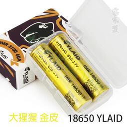 霧家盟💨1288免運 正品 大猩猩電池 YLAID IMR 18650 50A 2600毫安培 金皮 賽級鋰電池