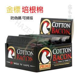 霧家盟💨🇺🇸美國 2019金標版 培根棉 Cotton Bacon Prime 高速導油 美國棉 可掃防偽碼