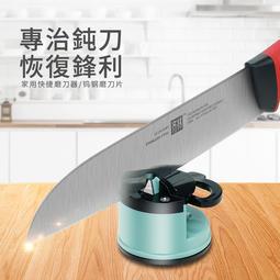 現貨 買刀必備 磨刀器 家用磨刀石 快速磨 菜刀 廚房刀 剪刀 專治鈍刀 廚房工具 家居用品 鋒利 磨刀棒