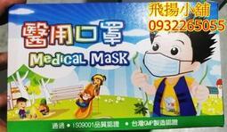 飛揚小舖 ~ 全新到貨 兒童 平面  醫療口罩 台灣製 三層用 不織布防塵口罩  ~ 永猷