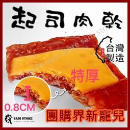 【台灣24HR發貨】400g 起司肉乾&原味肉乾  口袋起司肉乾