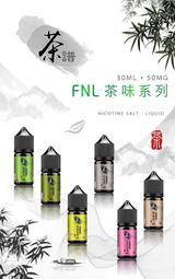 《 DoReMi 小煙 芳香 館 》美國 FNL 茶譜 鹽油 芳香 30ml  霧化 果汁 機械桿 丁鹽