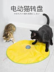 貓玩具電動貓轉盤自動逗貓棒逗貓陪伴小貓咪電動自嗨玩具貓咪用品
