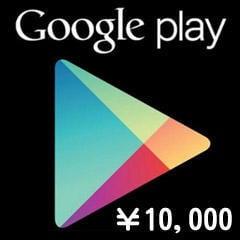 可超商繳費日本Google play gift card 禮物卡 點數 充值 10000點 另有10000 5000 點