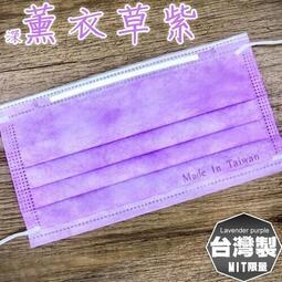 《台灣製造 三層熔噴布口罩》現貨當日出 特殊色 紫 粉 藍 黃 黑 台灣國家隊 口罩