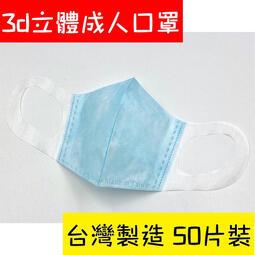 全店免運!現貨50片裝!小臉口罩 台灣製造口罩 台灣製口罩 台製口罩 3D立體成人口罩 3D口罩 立體口罩 兒童口罩