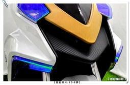 【 老司機彩貼 】SYM DRG 車頭下巴 卡夢 碳纖維 髮絲紋 車膜 貼紙 防刮 遮傷 機車貼紙 碳纖維貼紙