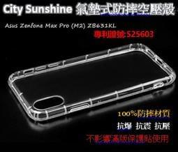 Asus Zenfone Max Pro (M2) ZB631KL【CitySUNShine專利高透空壓殼】防震防摔空壓