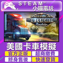【小喵電玩】Steam 美國卡車模擬American Truck Simulator 美國模擬卡車 超商送遊戲✿火速發