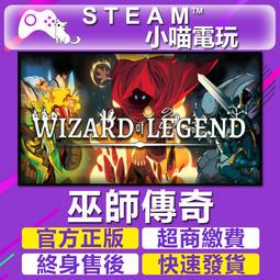【小喵電玩】Steam 巫師傳奇 Wizard of Legend 超商送遊戲✿火速發✿PC數位版