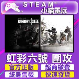 【小喵電玩】Steam/Uplay 虹彩六號 圍攻行動Rainbow Six Siege R6點數 第五年季票 虹彩季票