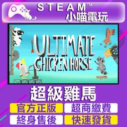 【小喵電玩】Steam 超級雞馬 Ultimate Chicken Horse 超商送遊戲✿火速發✿PC數位版