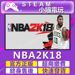【小喵電玩】Steam NBA 2K18 超商送遊戲✿火速發✿PC數位版
