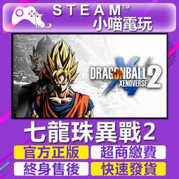 【小喵電玩】Steam 七龍珠 異戰2 DRAGON BALL XENOVERSE 2 超商送遊戲✿火速發✿PC數位版