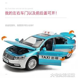 玩具車 出租車玩具大號開門男孩合金玩具車兒童小汽車模型仿真的士公  量販優選線上賣場