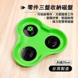 附發票「工具仁」台灣製造 TOK 三角磁吸圓盤 三顆磁鐵 正反吸附 修車 維修 磁碗 螺絲 零件 磁盤 螺帽 工具306