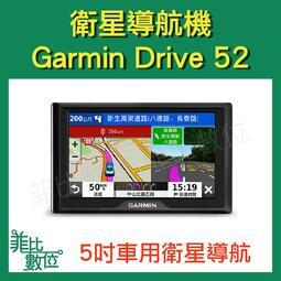 【菲比數位】贈保護貼/遮光罩/免運 Garmin Drive 52 五吋車用衛星導航 Garmin52 現貨 開發票