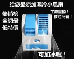 0521代購/批發 水冷式凉風扇 小風扇 風扇+加濕+美容 可加冰塊 電風扇 冷風扇 usb 凉風扇 風扇