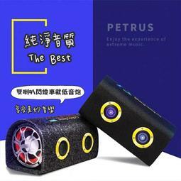 🚀藍芽低音炮5吋🚀大音量無線藍芽音箱超重低音車用家用12v24v貨車音響大功率 低音炮 藍芽音響 喇叭