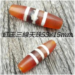 紅玉髓三線天珠55×15mm