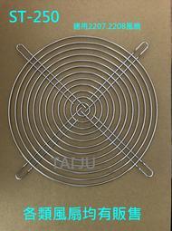 ✯台灣三巨電機✯ 25公分小型軸流風機散熱鐵網 金屬防護網罩 鐵絲網 風扇鐵網