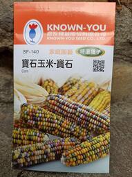 現貨【全館490免運】 SF-140  寶石玉米-寶石  花卉特選種子 (特選種子)