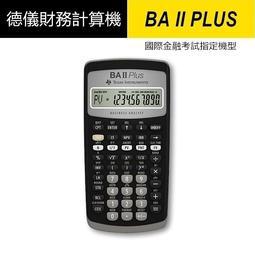 德儀 TI BA II Plus 財務計算機 精算 財務管理 租賃 保險經紀人 CFA FRM SOA CFP 金融考試