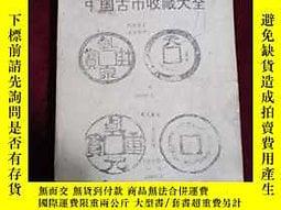 博民罕見中國古幣收藏大全露天373227