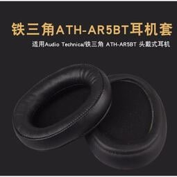 【金銘】適用鐵三角ATH-AR5BT WS660BT AR5IS ATH-AX1iS海綿套耳罩耳機套