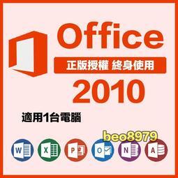 正版 Office 2010  Office2010專業增強版金鑰可無限重灌可移機終身版!