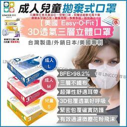 【台灣12HR發貨】口罩 拋棄式口罩 SGS 熔噴布口罩 親膚不織布 防水安全透 兒童口罩 過濾 防塵 防過敏