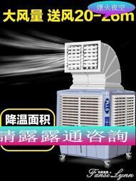 普林勒仕行動冷風機工業水冷空調大型工廠房商用環保空調制冷風扇  HM