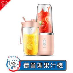 【 惡魔小舖 】 小米隨身果汁機 隨身果汁機 隨行杯 USB果汁機 調理機 榨汁機 果汁杯 果汁機 冰沙 攪拌機