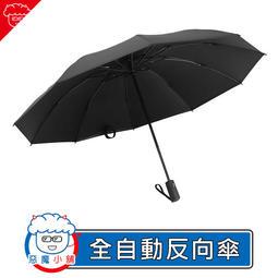 【 惡魔小舖 】 黑膠反向傘 十骨 全自動反向傘 自動傘 防風 晴雨傘 太陽傘 遮陽傘 雨傘 防潑水 摺疊傘 大傘面