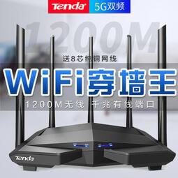 騰達 家用雙千兆路由器 無線wifi千兆增強5g穿墻王移動無線網穿墻