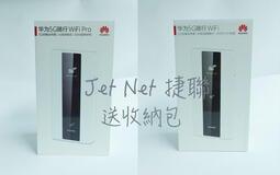 全新現貨 免運 送收納包 提供鎖頻工具 華為 5G 隨行WiFi/Pro 網卡路由器 WIFI分享器 無線充電 sim卡