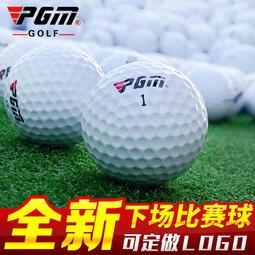 PGM 全新正品!高爾夫球 下場專用比賽球 2-3層練習球 比二手球強