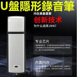 免運 32G U盤隱藏式錄音筆 一機二用 即是U盤 也是錄音筆 智能降噪 竊聽器 密錄器  錄音隨身碟 USB 錄音筆