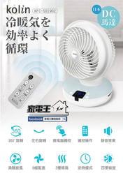 〔家電王〕歌林 Kolin 微電腦 DC遙控 陀螺循環扇 風扇 電風扇 涼扇 電扇 立扇 冷風扇 KFC-SD1902