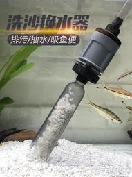 魚缸換水器 魚缸換水器自動電動水族箱吸便器吸水清理神器洗沙吸魚糞器抽水泵